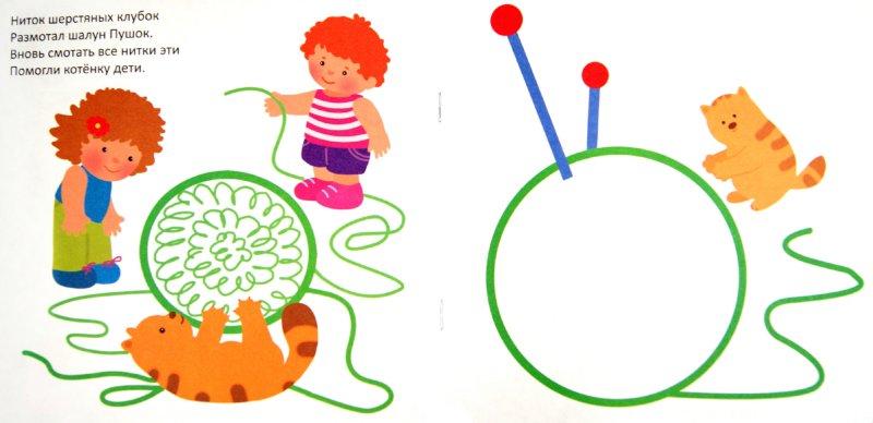 Иллюстрация 1 из 18 для Рисуют малыши. В доме - Елена Гатальская | Лабиринт - книги. Источник: Лабиринт