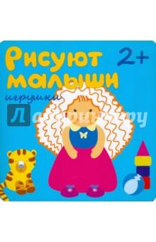 Гатальская Елена Рисуют малыши. Игрушки