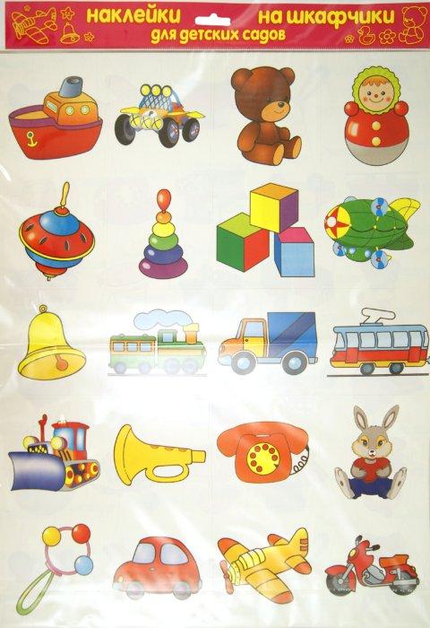 Иллюстрация 1 из 4 для Наклейки на шкафчики для детского сада: Игрушки | Лабиринт - книги. Источник: Лабиринт