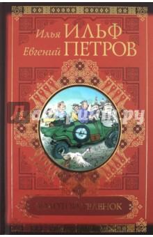 ebook The Sacred