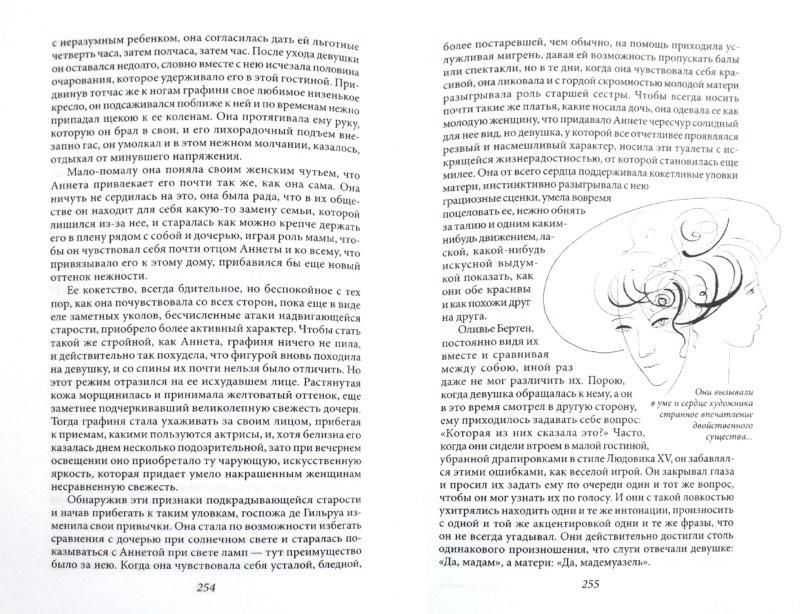 Иллюстрация 1 из 33 для Пышка. Пьер и Жан. Сильна как смерть - Ги Мопассан   Лабиринт - книги. Источник: Лабиринт