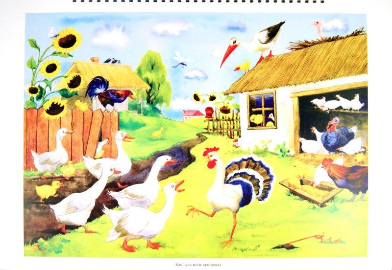 Иллюстрация 1 из 3 для Развивающие сказки - Наталия Нищева | Лабиринт - книги. Источник: Лабиринт