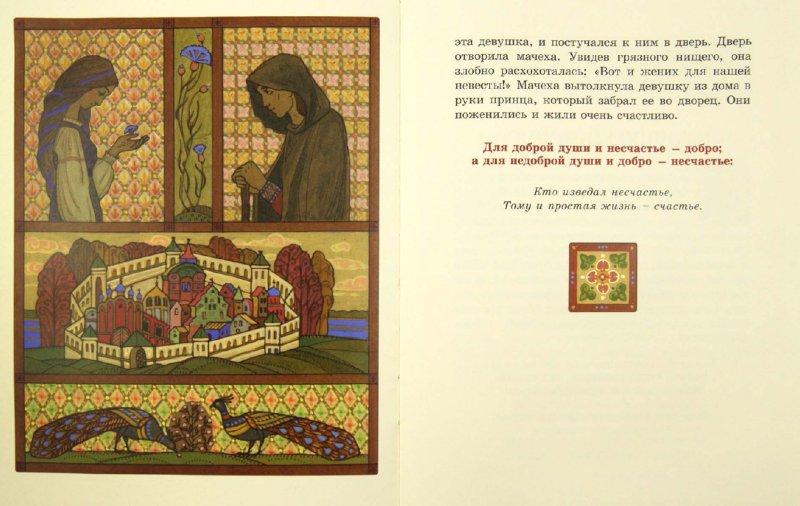 Иллюстрация 1 из 10 для Афон для детского сердца - Симеон Монах | Лабиринт - книги. Источник: Лабиринт