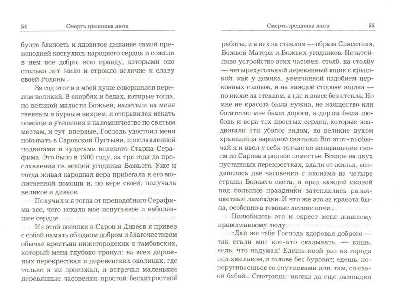 Иллюстрация 1 из 16 для Помни о часе смертном - Сергей Нилус   Лабиринт - книги. Источник: Лабиринт