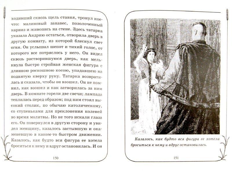 Иллюстрация 1 из 46 для Тарас Бульба - Николай Гоголь | Лабиринт - книги. Источник: Лабиринт