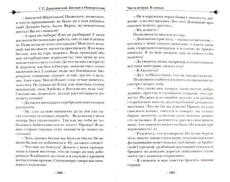 Иллюстрация 1 из 10 для Беглые в Новороссии - Григорий Данилевский | Лабиринт - книги. Источник: Лабиринт