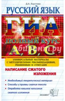 ГИА Русский язык. Подготовка к ГИА. Написание сжатого изложения. Универсальные материалы