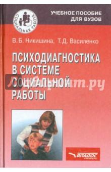 Психодиагностика в системе социальной работы