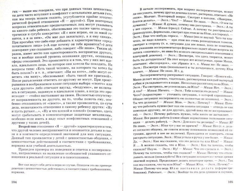 Иллюстрация 1 из 7 для Психодиагностика личности: теория и практика - Нинель Непомнящая | Лабиринт - книги. Источник: Лабиринт