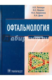 Офтальмология. Учебник для стоматологических факультетов