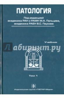 Патология. В 2-х томах. Том 1