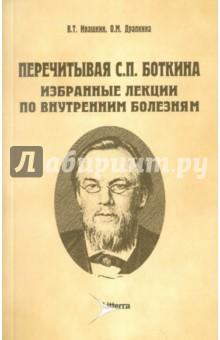 Перечитывая С.П. Боткина. Избранные лекции по внутренним болезням