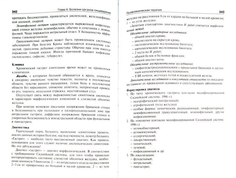 Иллюстрация 1 из 20 для Поликлиническая терапия. Учебник (+CD) - Сторожаков, Александров, Чукаева | Лабиринт - книги. Источник: Лабиринт