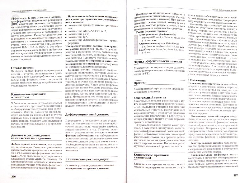 Иллюстрация 1 из 22 для Рациональная фармакотерапия заболеваний органов пищеварения. Руководство для практикующих врачей - Ивашкин, Маев, Лапина, Трухманов   Лабиринт - книги. Источник: Лабиринт