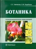 Зайчикова, Барабанов: Ботаника. Учебник