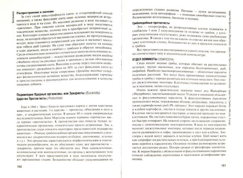 Иллюстрация 1 из 16 для Ботаника. Учебник - Зайчикова, Барабанов   Лабиринт - книги. Источник: Лабиринт
