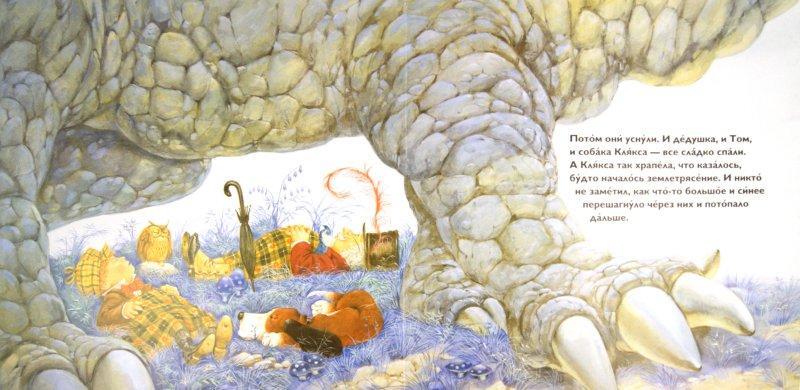 Иллюстрация 1 из 12 для Где дракон? - Джейсон Хук | Лабиринт - книги. Источник: Лабиринт