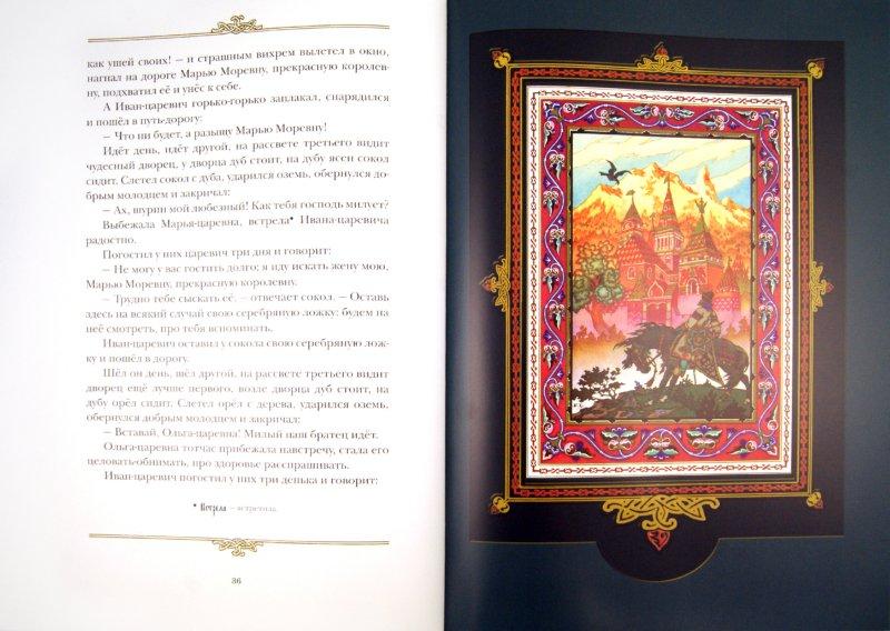 Иллюстрация 1 из 45 для Жар-птица. Русские сказки | Лабиринт - книги. Источник: Лабиринт