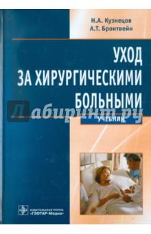 Уход за хирургическими больнымиУход за больными<br>Учебник содержит 12 глав, отражающих все аспекты курса Уход за хирургическими больными, знание которых необходимо для обеспечения потребностей пациентов в уходе, а также для восприятия последующих смежных клинических дисциплин. <br>В учебнике представлены как методы, проверенные клинической практикой, так и инновационные технологии, используемые в уходе за пациентами. Логика представления материала отвечает международным требованиям современного медицинского образования. Текст четко структурирован, иллюстрирован таблицами и рисунками, облегчающими восприятие. Каждая глава содержит тестовые вопросы. В конце учебника приведен словарь основных хирургических терминов. <br>Учебник соответствует современной программе и федеральному государственному образовательному стандарту и предназначен для студентов учреждений высшего профессионального образования, обучающихся по специальности Лечебное дело.<br>