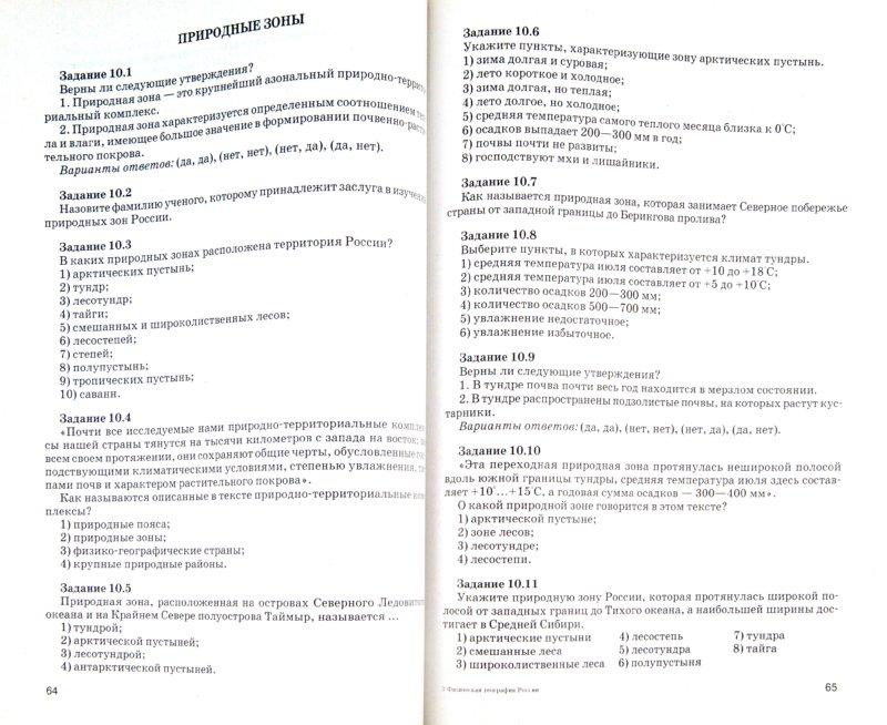гдз по географии 8 класс баринова: