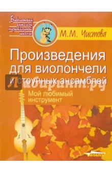 Обложка книги Произведения для виолончели и струнных ансамблей. Мой любимый инструмент