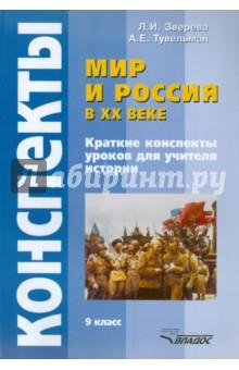 Мир и Россия в XX веке. 9 класс. Краткие конспекты уроков для учителя истории