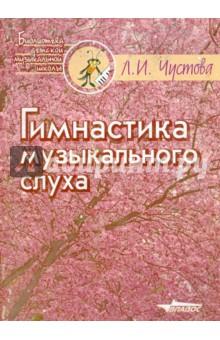 Обложка книги Гимнастика музыкального слуха: Учебное пособие по сольфеджио для детских музыкальных школ и детских школ искусств