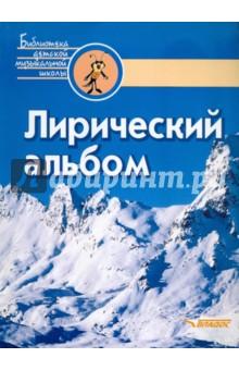 Обложка книги Лирический альбом