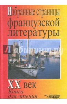 Избранные страницы французской литературы XX век. Книга для чтения на французском языке