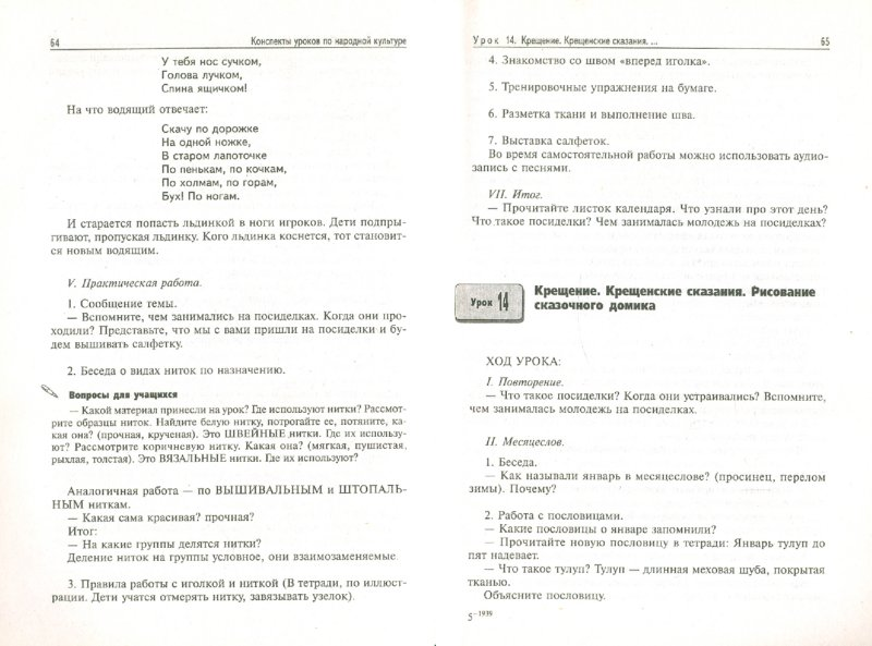 Гдз по русскому языку 10 класс решеба