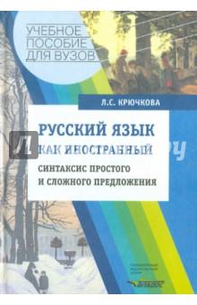 Обложка книги Русский язык как иностранный. Синтаксис простого и сложного предложения