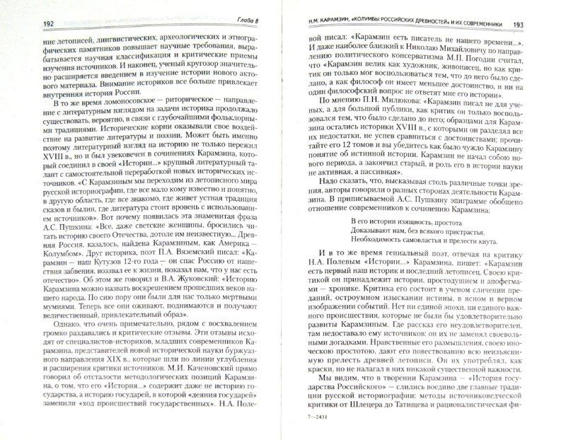Иллюстрация 1 из 13 для Историография истории России до 1917 года. Том 1 - Кузьмин, Лачаева, Рогожин   Лабиринт - книги. Источник: Лабиринт