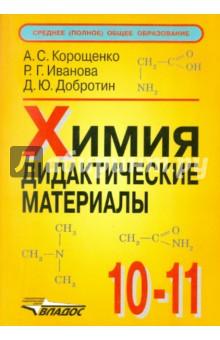 По дидактические классов 10 материалы химии для 11