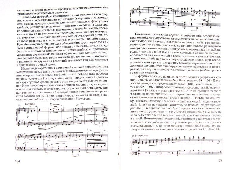 Иллюстрация 1 из 5 для Анализ музыкальных произведений. Структуры тональной музыки. В 2-х частях. Часть 1 - Морис Бонфельд | Лабиринт - книги. Источник: Лабиринт