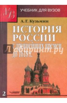 Обложка книги История России с древнейших времен до 1618 г. в 2 книгах. Книга 2
