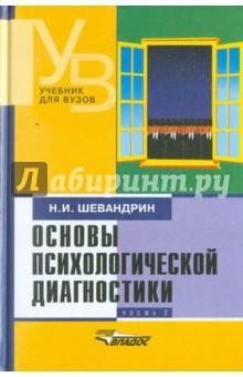 Обложка книги Основы психологической диагностики: Учебник для вузов: В 3 ч.: Ч. 2