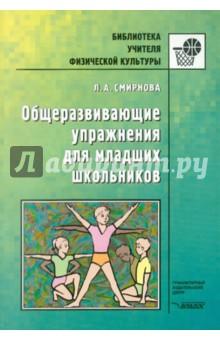 Общеразвивающие упражнения для младших школьников
