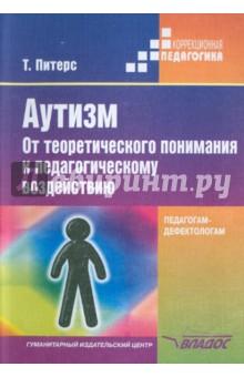 Аутизм. От теоретического понимания к педагогическому воздействию