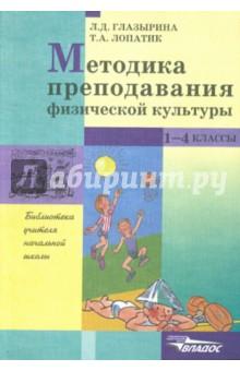 Методика преподавания физической культуры: 1-4 класс