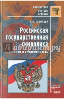 Обложка книги Российская государственная символика. История и современность