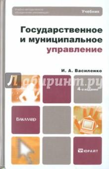 Государственное и муниципальное управление. Учебник для бакалавров