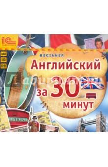 Английский за 30 минут (3CD) 1С