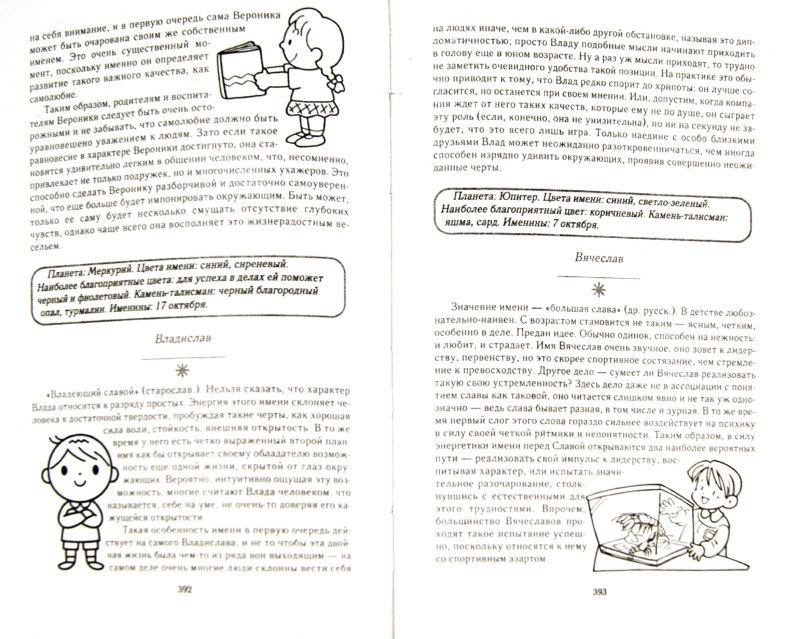 Иллюстрация 1 из 16 для Нумерология и хиромантия - Вера Надеждина | Лабиринт - книги. Источник: Лабиринт