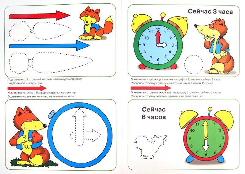 Иллюстрация 1 из 7 для Играем и учимся с лисенком. Время | Лабиринт - книги. Источник: Лабиринт