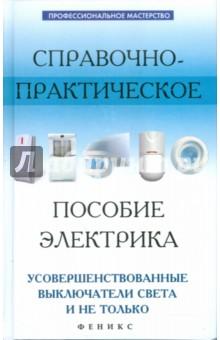 Кашкаров Андрей Петрович Справочно-практическое пособие электрика. Усовершенствованные выключатели света и не только