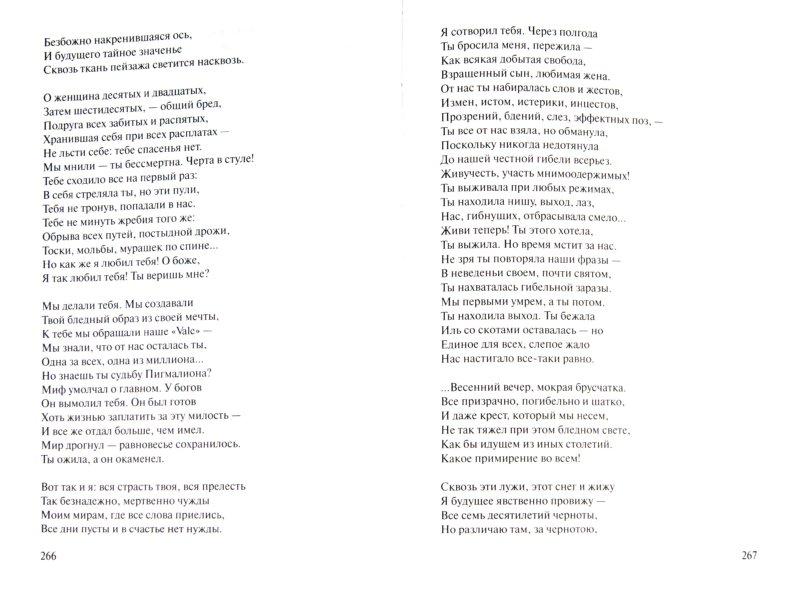 Иллюстрация 1 из 13 для Отчет: Стихотворения. Поэмы. Баллады - Дмитрий Быков | Лабиринт - книги. Источник: Лабиринт