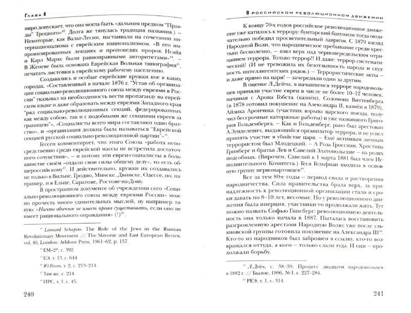 Иллюстрация 1 из 15 для Двести лет вместе. В 2-х частях. Часть 1 - Александр Солженицын | Лабиринт - книги. Источник: Лабиринт