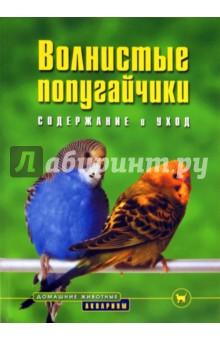 Волнистые попугайчики. Содержание и уход