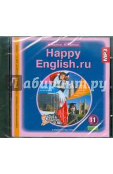 Аудиоприложение к учебнику Happy English для 11-го класса (CDmp3)Английский язык (10-11 классы)<br>Аудиоприложение к учебнику английского языка Счастливый английский.ру / Happy English.ru для 11 класса.<br>Формат: Mp3.<br>Тип упаковки: jewel.<br>