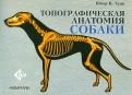 Питер Гуди: Топографическая анатомия собаки